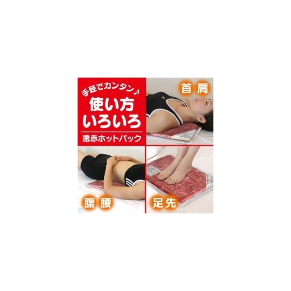 冷え 遠赤外線 /遠赤ホットパック&専用カバー セット|nihonriko2|03