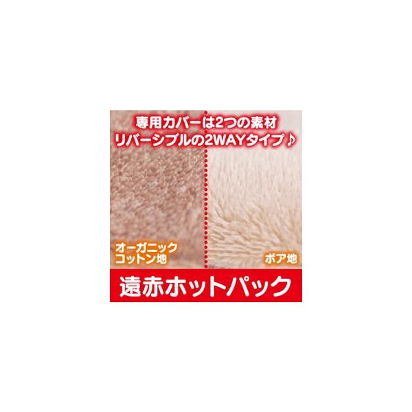 冷え 遠赤外線 /遠赤ホットパック&専用カバー セット|nihonriko2|05