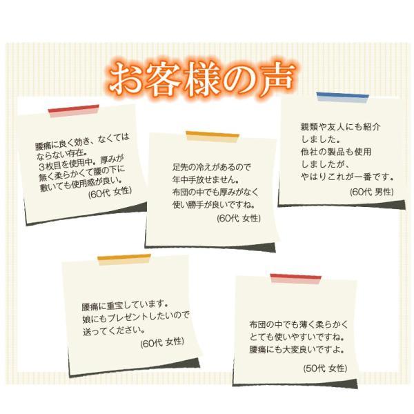 冷え 遠赤外線 /遠赤ホットパック&専用カバー セット|nihonriko2|08