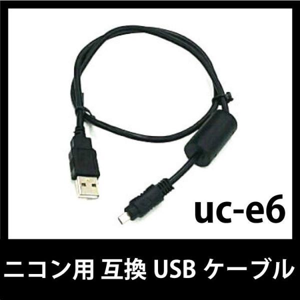ニコン用 互換USBケーブル uc-e6 100cm パソコンとカメラを繋ぐ ニコン製カメラ データ移行 急速充電 高耐久 ブラック