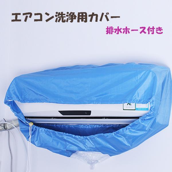 アウトレット洗浄用クリーニングエアコンカバー清掃洗浄用ホース付きDIYツール液体洗浄用M39M