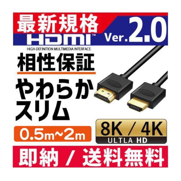 HDMIケーブルスリム0.5m/1m/1.5m/2mver2.0スリムタイプでスリムタイムの極細ケーブルで配線も楽々
