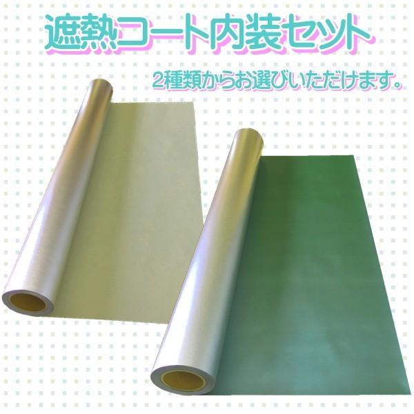 トップヒートバリアー遮熱コート内装セット 5m2(平方メートル)|nihonshanetu