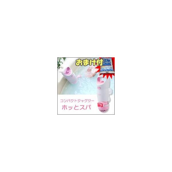 ★100円クーポン配布★ 家庭用コンパクトジャグジー ジェットバス バブルバス ホッとスパ 自宅のお風呂がジャグジー 泡