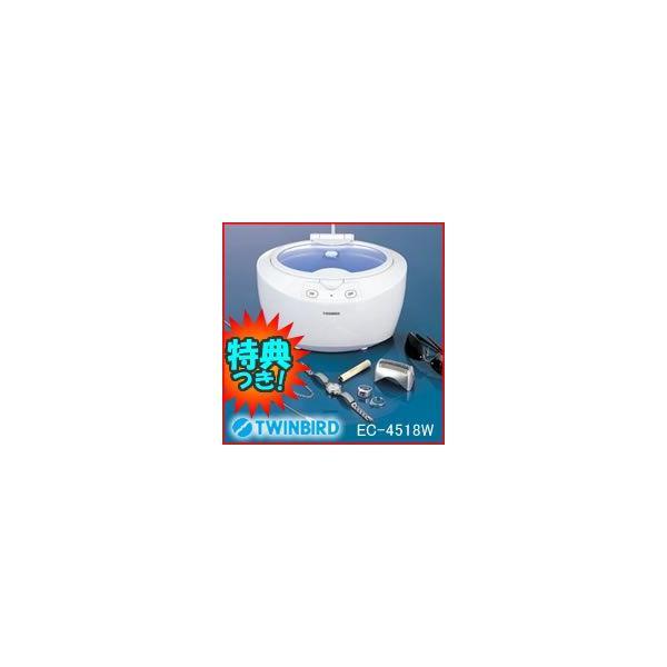 ツインバード 超音波洗浄器 EC-4518W 超音波クリーナー  TWINBIRD 超音波振動で超音波洗浄 メガネ洗浄器 眼鏡洗浄器 EC4518W   レビュー記入でお米付