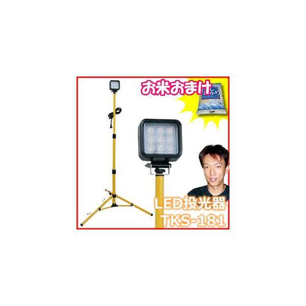 鯛勝 TKS-181 LED投光器 1灯三脚スタンド式 作業灯 LED投光機 投光器 LEDライト 作業用ライト 業務用ライト 工事用ライト TKS181