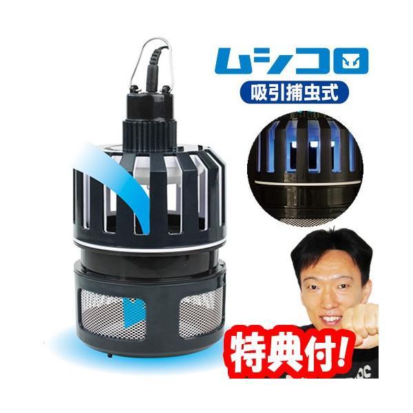 吸引捕虫式 ムシコロ DS-048L 殺虫器 吸引式捕虫器 捕虫器 誘引補虫機 電気補虫機 電撃殺虫ランタン より簡単な 害虫吸引機 虫吸引器 害虫吸引器
