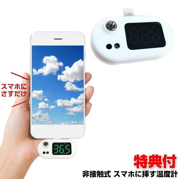 スマホに付ける ミニ温度計 HDL-ODK21004 スマホ温度計 皮膚表面の温度を測る 非接触式温度計 検温器 携帯 温度計 非接触型温度計