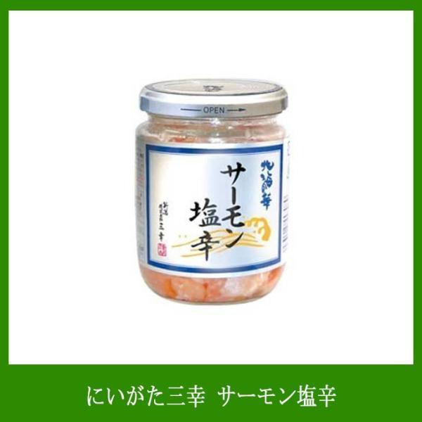 サーモン塩辛 アトランティックサーモンのハラス使用 塩糀の風味が絶妙 北海道産深紅の塩いくら入り