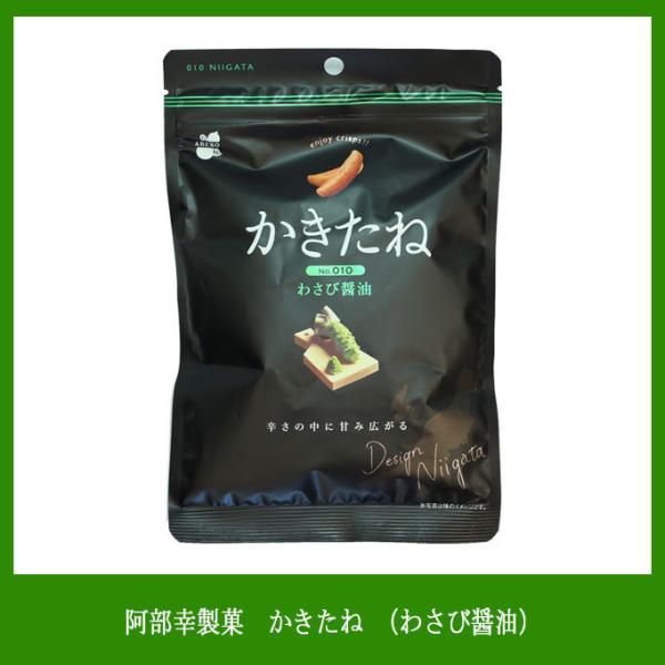 阿部幸製菓 かきたね(わさび醤油味)安曇野産のわさびを使用 爽やかな辛さと柿の種の食感と一緒に味わえる一品