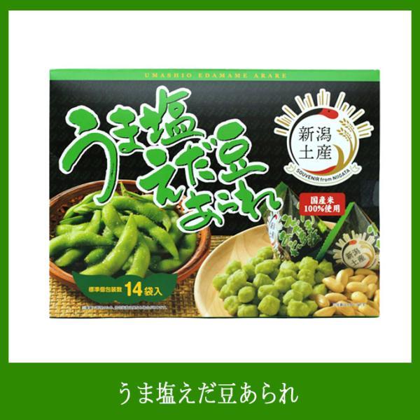 うま塩えだ豆あられ 1箱(個包装14袋入り)国産米100%