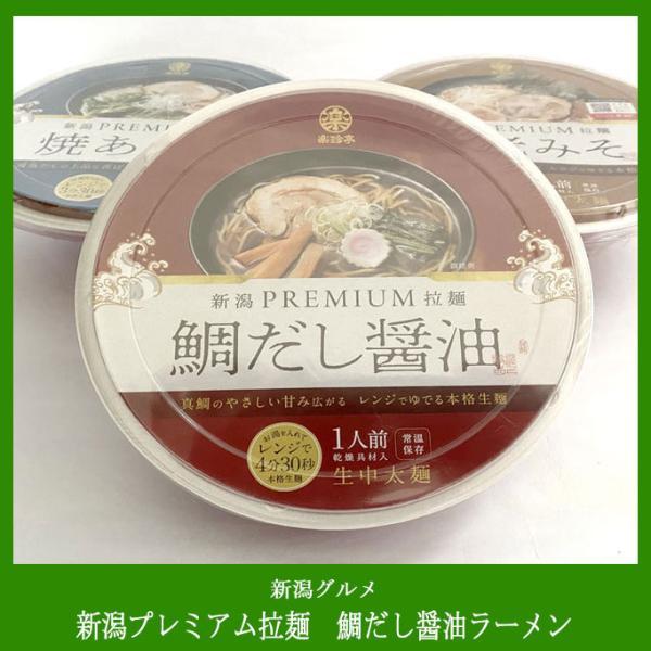 新潟プレミアム拉麺 鯛だし醤油ラーメン(麺110g)一人前 生中太麺 常温