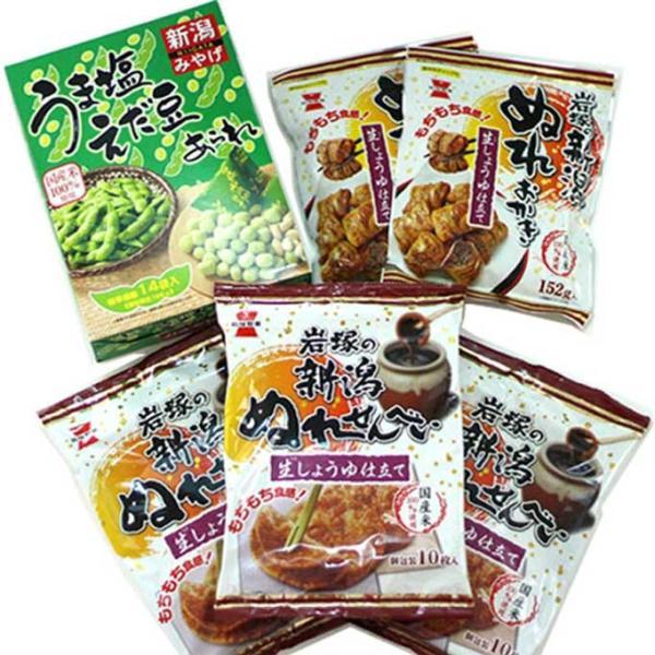 岩塚製菓人気菓子セット(うま塩えだまめあられ・新潟ぬれせんべい・新潟ぬれおかき) 詰合せ
