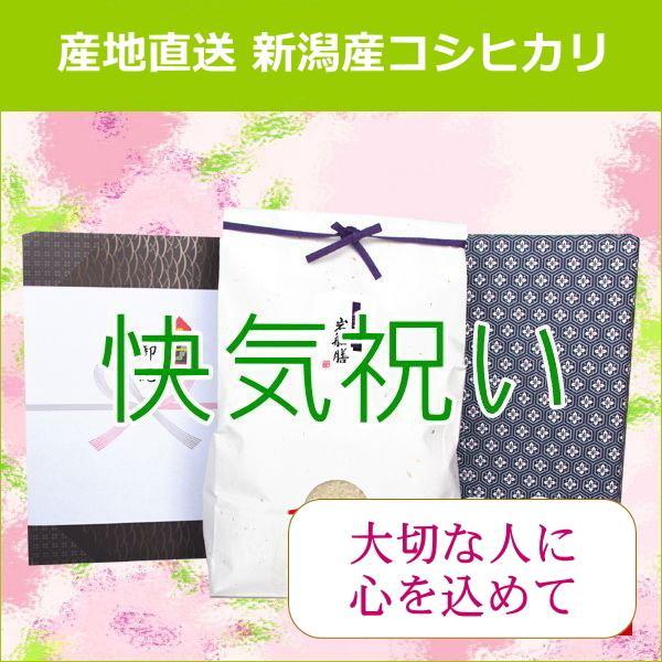 快気祝い 送料無料 米 コシヒカリ 2kg ラッピング 熨斗無料