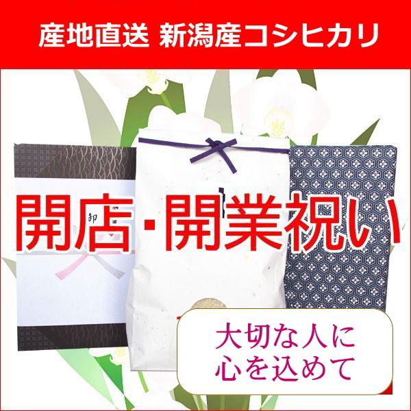 開店祝い 開業祝い 送料無料 米 コシヒカリ 2kg ラッピング 熨斗無料