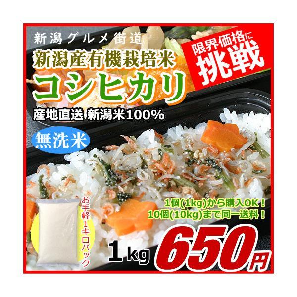 コシヒカリ 1キロ 有機栽培米 無洗米 新潟米 1kg  令和2年産 お米 新潟産 産地直送 米 コメ