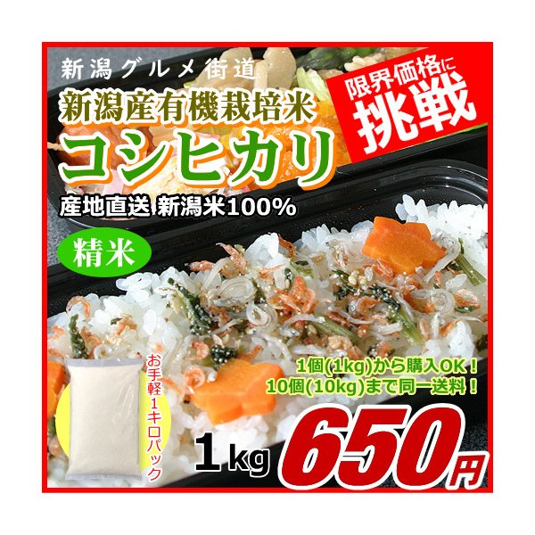 コシヒカリ 1キロ 有機栽培米 新潟米 1kg  令和2年産 お米 新潟産 産地直送 米 コメ