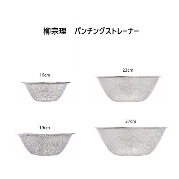 柳宗理 パンチングストレーナー 23cm 【常時仕入れ】