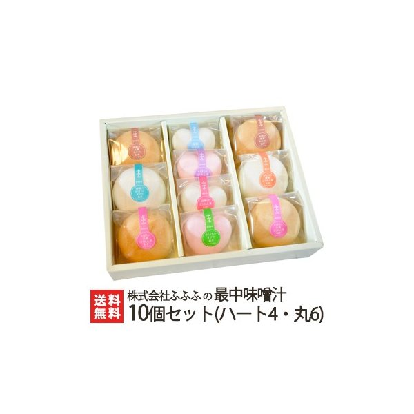 笑顔になれる最中味噌汁 10個セット (ハート×4 丸×6)/ラッピング可/御歳暮にも!ギフトにも!/のし無料/送料無料