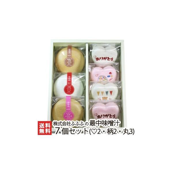 笑顔になれる最中味噌汁 7個セット(ありがとう文字入×2 くまさん柄×1 ベビーベット柄×1 丸型×3)/ラッピング可/ギフトにも/のし無料/送料無料