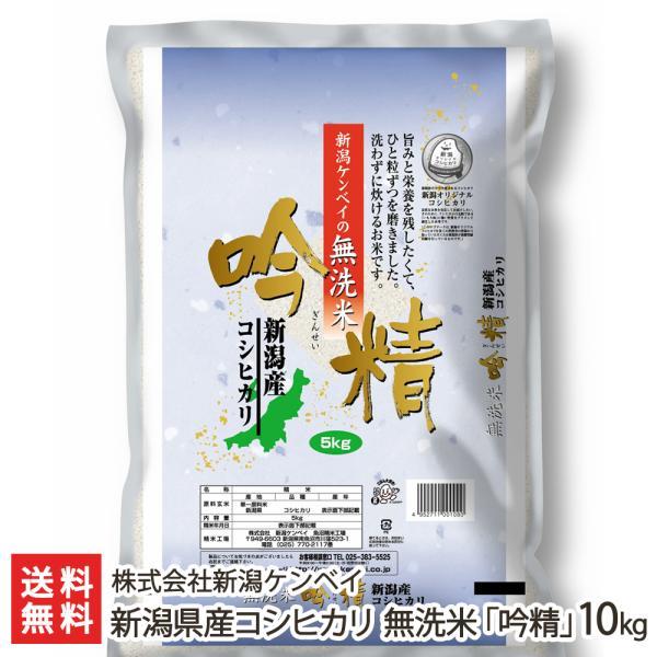 令和2年度米 新潟産コシヒカリ 無洗米「吟精」 10kg(5kg×2) ケンベイ/御歳暮にも!ギフトにも!/のし無料/送料無料