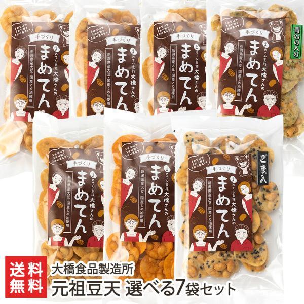 元祖豆天(まめてん)選べる7袋セット 大橋食品製造所 せんべい/煎餅/おつまみ/詰め合わせ/送料無料