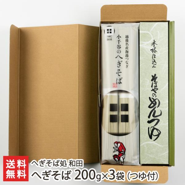 新潟名物 へぎそば 200g×3袋(つゆ付) へぎそば処 和田/ソバ 蕎麦 年越しそば/御歳暮にも!ギフトにも!/のし無料/送料無料