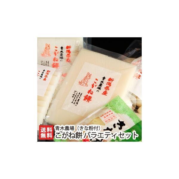 新潟産 こがね餅 バラエティセット 青木農場/ギフト のし無料/送料無料