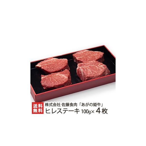あがの姫牛 ヒレステーキ 100g×4枚 佐藤食肉/御歳暮にも!ギフトにも!/のし無料/送料無料