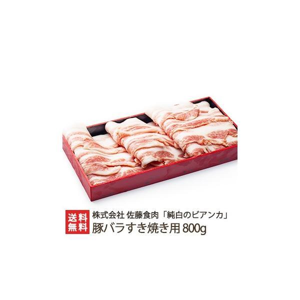 純白のビアンカ 豚バラすき焼き用 800g 佐藤食肉/御歳暮にも!ギフトにも!/のし無料/送料無料