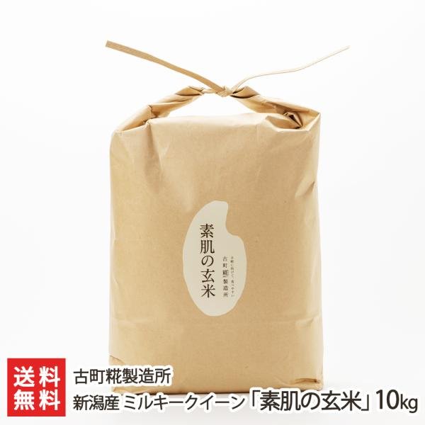 新潟産 ミルキークイーン「素肌の玄米」10kg/古町糀製造所/送料無料