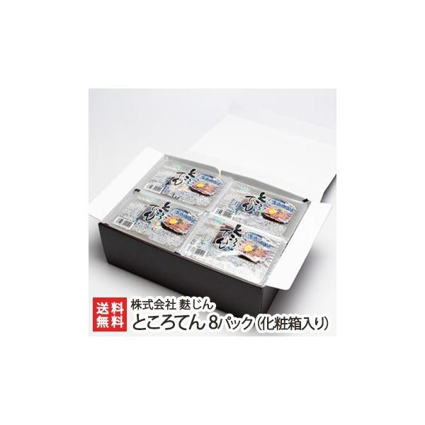 ところてん 8パック(化粧箱入り)/株式会社 麩じん/送料無料