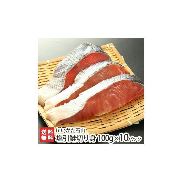 新潟産 塩引鮭切り身 100g×10パック にいがた石山/御歳暮にも!ギフトにも!/のし無料/送料無料