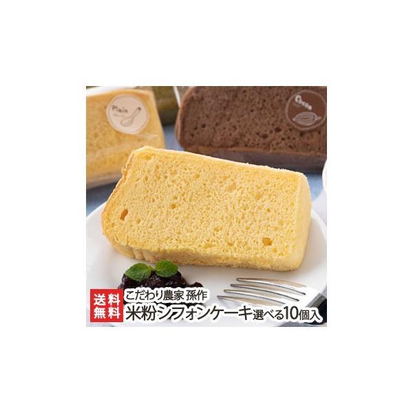 米粉シフォンケーキ詰め合わせ 選べる10個入/ こだわり農家 孫作/送料無料
