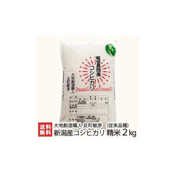 令和2年度米 新潟産コシヒカリ(従来品種)精米 2kg(無農薬・無化学肥料)/御歳暮にも!ギフトにも!/のし無料/送料無料