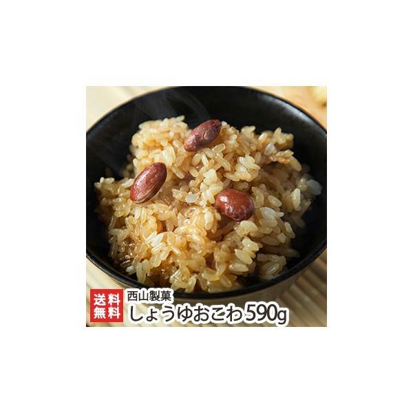 新潟長岡の老舗 西山製菓のしょうゆおこわ 590g/送料無料