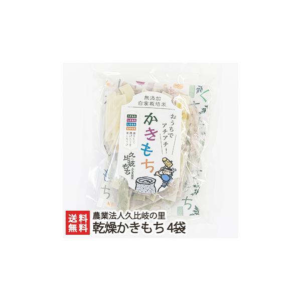 新潟 米ばっかかきもち「乾燥かきもち」4袋入り(1袋あたり200g)/御歳暮にも!ギフトにも!/のし無料/送料無料