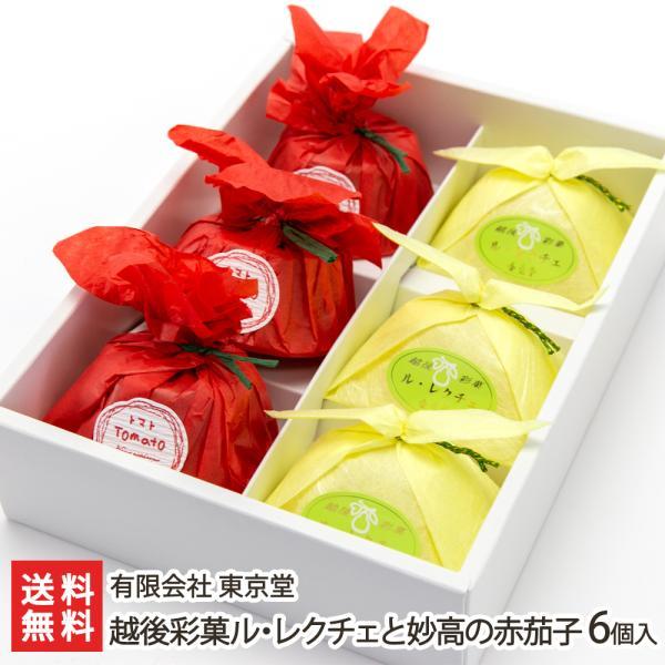 越後彩菓ル・レクチェと妙高の赤茄子 6個入 有限会社 東京堂/ギフトセット/送料無料