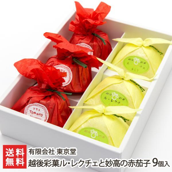 越後彩菓ル・レクチェと妙高の赤茄子 9個入 有限会社 東京堂/ギフトセット/送料無料