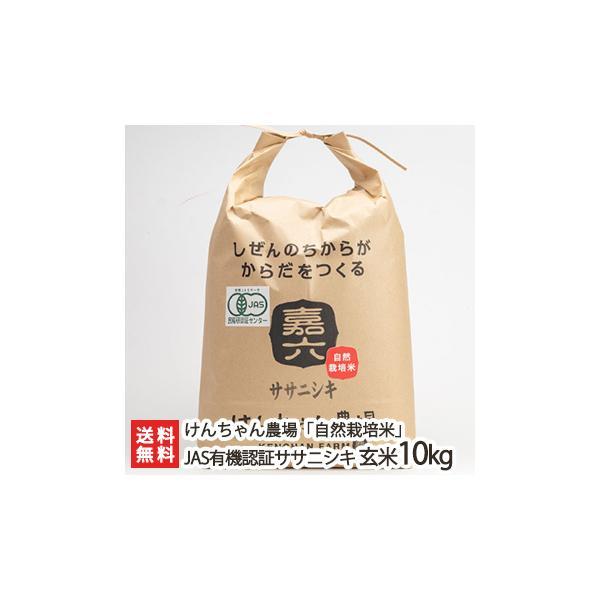 令和3年度新米 新潟県産 自然栽培米ササニシキ(JAS有機認証米) 玄米10kg けんちゃん農場/ギフト/のし無料/送料無料