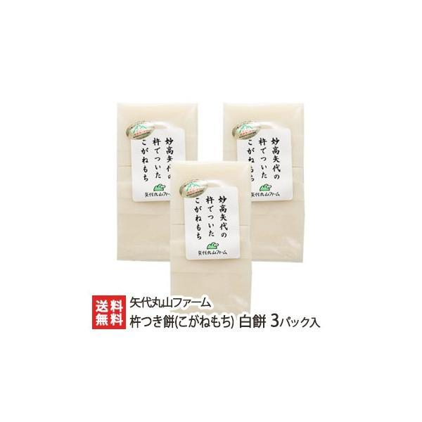杵つき餅(こがねもち) 白餅 3パック入(白餅×3) 矢代丸山ファーム/御歳暮にも!ギフトにも!/のし無料/送料無料