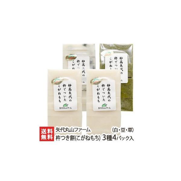 杵つき餅(こがねもち) 3種4パック入(白餅×2, 草餅, 豆餅) 矢代丸山ファーム/御歳暮にも!ギフトにも!/のし無料/送料無料