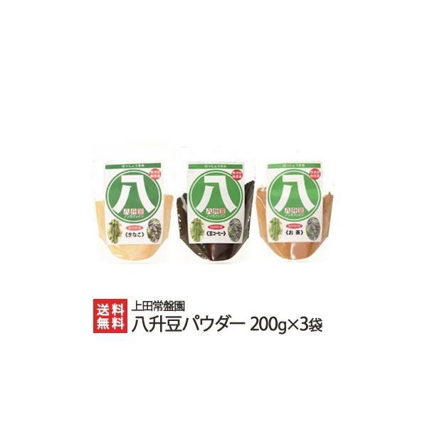 八升豆 パウダータイプ 200g×3袋入り 上田常盤園/選べる3種類(きなこ, コーヒー, お茶)/送料無料