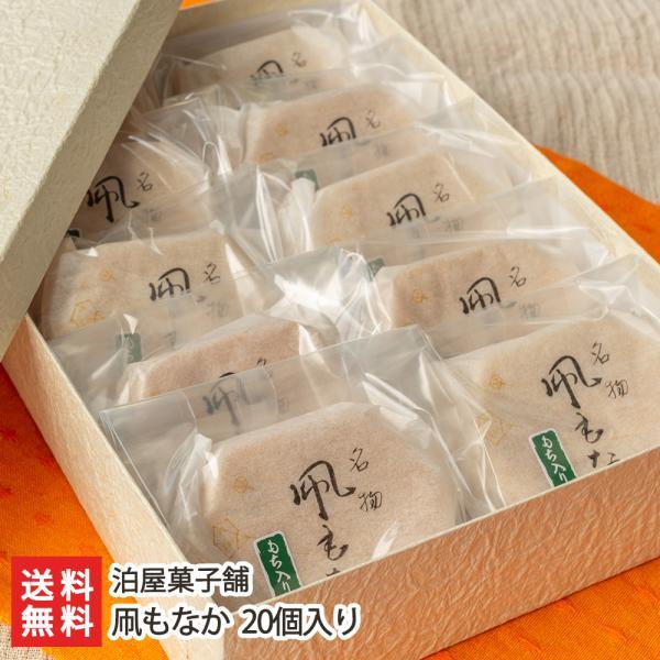 凧もなか 20個入り/泊屋菓子舗/送料無料