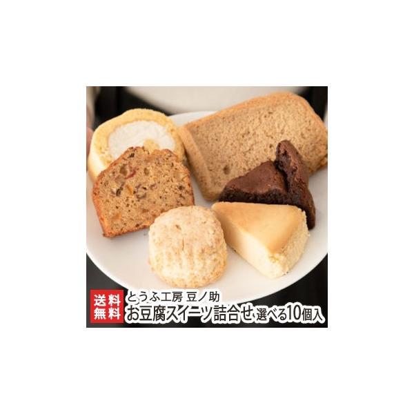お豆腐スイーツ詰め合わせ 選べる10個入/とうふ工房 豆ノ助/御歳暮にも!ギフトにも!/のし無料/送料無料