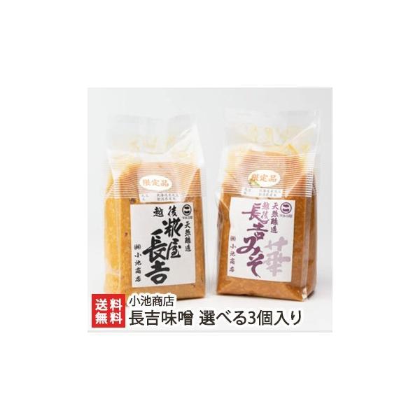 長吉味噌 白・赤 選べる3個入(1パックあたり1kg)/ 小池商店/送料無料