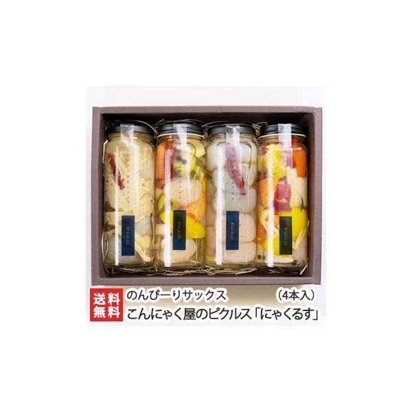 こんにゃく屋のピクルス「にゃくるす」4本入(こんにゃく×1・ミックス野菜×1・根菜×1・きのこ×1)/のんぴーりサックス/送料無料