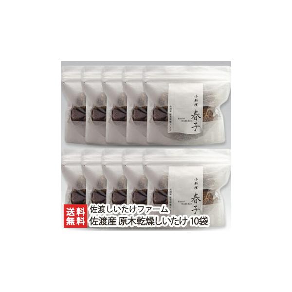佐渡産 原木乾燥しいたけ 10袋(1袋あたり80g)/佐渡しいたけファーム/送料無料