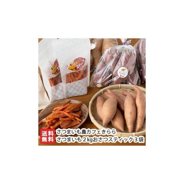 さつまいも1kg・おさつスティック2袋/ さつまいも農カフェきらら/送料無料