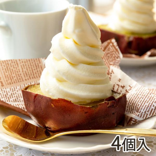 焼き芋ソフトクリーム「イモぽんソフト」4個(冷凍さつまいもスライス×4個、ガンジーソフトクリーム×4個)さつまいも農カフェきらら/送料無料